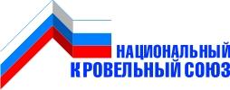 Организован Национальный кровельный союз России