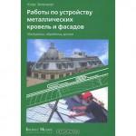 Книги по кровельной тематике теперь можно приобрести в интернет-магазинах «Озон» и «Колибри»