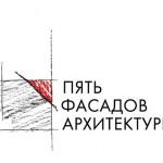 К работе IV Международного смотр-конкурса «Пять фасадов архитектуры» присоединилась компания FAKRO