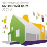В России стартовал новый конкурс архитектурных идей «Активный дом 2012»