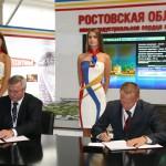 Правительство Ростовской области и Корпорация ТехноНИКОЛЬ подписали Меморандум о строительстве завода