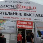 """Журнал """"Кровли"""" принял участие в XII Международном Строительном Форуме «SOCHI-BUILD-2012»"""