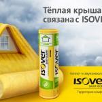 Новый продукт от Saint-Gobain — ISOVER ПРОФИ