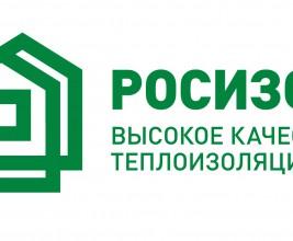 В России создан Знак Качества для минеральной тепло- и звукоизоляции