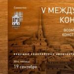 V международная конференция «Возможности деревянных конструкций в архитектуре»