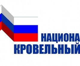Продление срока обсуждения проекта актуализированной версии СП 17.13330 «Кровли»