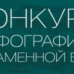 TeploGraphics: конкурс ТехноНИКОЛЬ на лучшую инфографику о свойствах каменной ваты