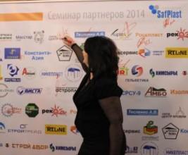 Cостоялся ежегодный V Семинар партнеров ООО «СафПласт»