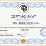 Компания «ПЕНОПЛЭКС» вступила в Ассоциацию деревянного домостроения
