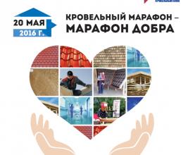 Итоги «Марафона добра»: шесть новых крыш и море позитива!