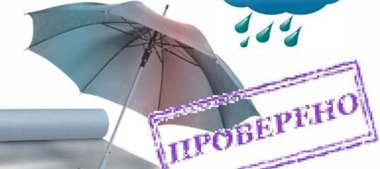 Обновлена инструкция по монтажу пароизоляционной мембраны ПАРОБАРЬЕР