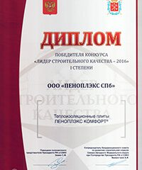 ПЕНОПЛЭКС® стал «Лидером строительного качества 2016» I степени