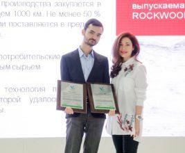 Компания ROCKWOOL подтвердила экологичность выпускаемой продукции