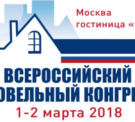 Продолжается регистрация на Всероссийский кровельный конгресс!