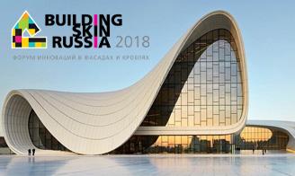Представители российского кровельного рынка выступят на II Форуме Building Skin Russia 2018