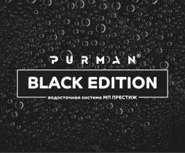 PURMAN® BLACK EDITION — стильное исполнение водосточной системы Престиж