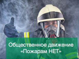 Ассоциация РОСИЗОЛ презентовала общественное движение «Пожарам НЕТ»