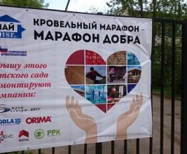 Кровельный «Марафон добра» прошел в России уже в третий раз!