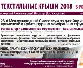 В Москве состоится Международный симпозиум по дизайну и практическому применению мембранных конструкций «Текстильные крыши»