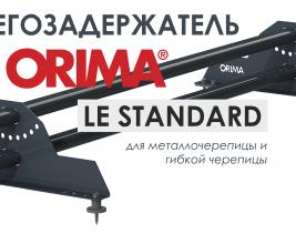 Новинка: cнегозадержатель ORIMA LE STANDARD