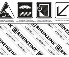 Продукция RHEINZINK — с новой маркировкой!