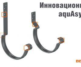 «СТИЛ ТЕХНОЛОДЖИ» представляет инновационные крюки aquAsystem!