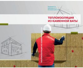 Учебно-методическое объединение вузов РФ рекомендовало для строительных вузов Учебное пособие от эксперта ROCKWOOL