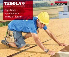 Кровельная плита TegoDeck — совместная разработка TEGOLA и EGGER