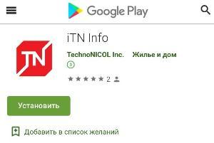 Компания «ТехноНИКОЛЬ» запустила обновленное приложение ITN Info для Android
