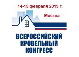 В Москве состоится XIII Всероссийский кровельный конгресс