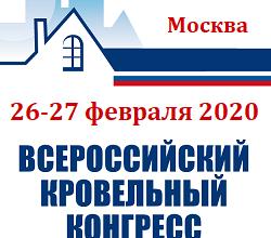 XIV Всероссийский кровельный конгресс: вызовы современности