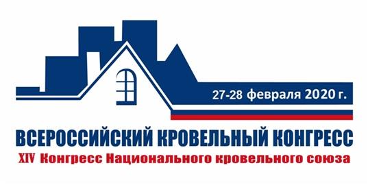 В Москве завершился XIV Всероссийский кровельный конгресс!