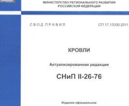 Изменение 2 СП 17.13330.2017 «Кровли»