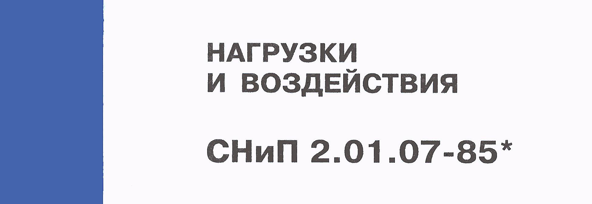 Изменение 3 к СП 20.13330.2016 «Нагрузки и воздействия»
