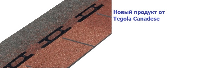 TEGOLA запатентовала инновационную систему фиксации гибкой черепицы