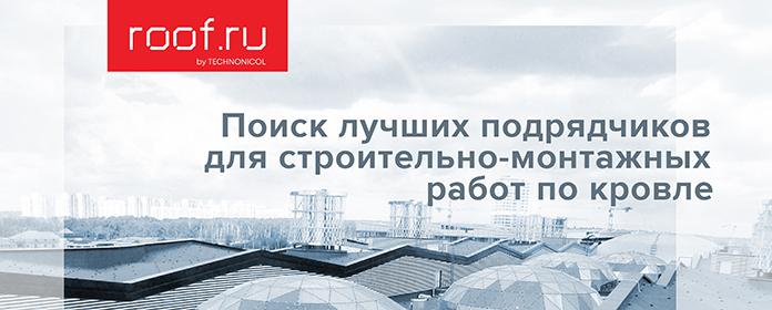 Компания ТЕХНОНИКОЛЬ запустила платформу ROOF.ru